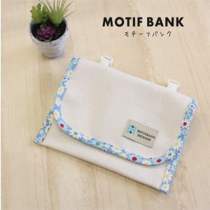 【移動ポケット】 ティッシュケース付きの移動ポケット (生成*水色小花の縁取) やや大きめタイプ|motifbank