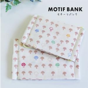 ハンドメイド ガーゼマスク 【きのこ柄:生成】 手づくり 幼児サイズ|motifbank