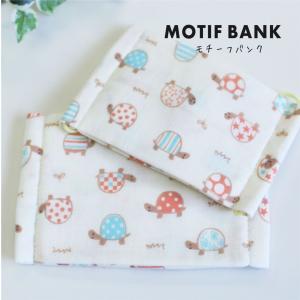 ハンドメイド ガーゼマスク 【メルヘンカメ:生成】 手づくり 児童サイズ|motifbank