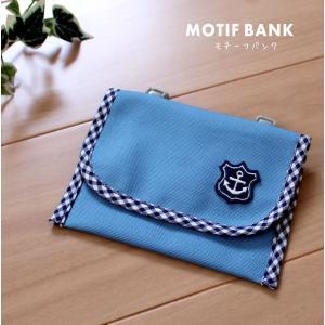 【移動ポケット】 ティッシュケース付きの移動ポケット (水色*紺チャック柄の縁取) やや大きめタイプ|motifbank