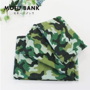 ハンドメイド ガーゼマスク 【迷彩柄:グリーン】 手づくり 大人サイズ motifbank