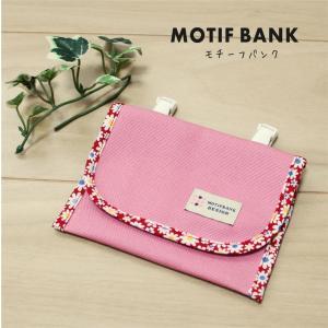 【移動ポケット】 ティッシュケース付きの移動ポケット (ピンク*レッドフラワー柄の縁取) やや大きめタイプ|motifbank