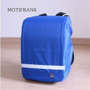 【ランドセルカバー】 レインカバー 雨の日用 【無地:ブルー】 便利な収納ポーチ付|motifbank