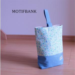 【シューズバッグ】 上履き入れ ハンドメイド 【ライトグリーン花柄Xライトブルー】 裏地加工(生成キルティング) 入園・入学準備 (定型外郵便扱) motifbank