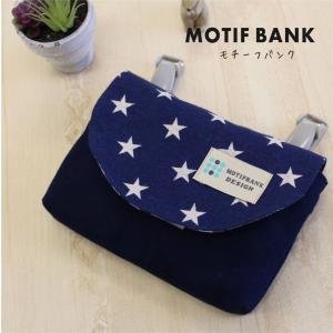 【移動ポケット】 ハンドメイド 子供用 マチ付きのポーチタイプ (紺星柄*紺)|motifbank