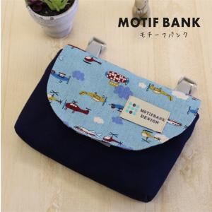 【移動ポケット】 ハンドメイド 子供用 マチ付きのポーチタイプ (飛行機柄:ブルー*紺)|motifbank