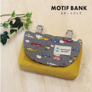 【移動ポケット】 ハンドメイド 子供用 マチ付きのポーチタイプ (飛行機柄:グレーxマスタード)|motifbank