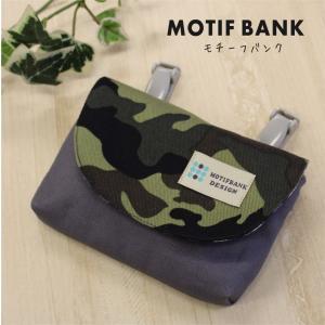 【移動ポケット】 ハンドメイド 子供用 マチ付きのポーチタイプ (迷彩柄:グリーンxグレー)|motifbank