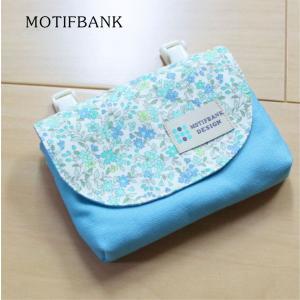 【移動ポケット】 ハンドメイド 子供用 マチ付きのポーチタイプ (リバティー風ブルー*ブルー)|motifbank