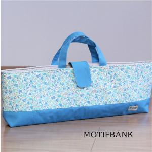 【ピアニカケース】 鍵盤ハーモニカ  ハンドメイド:ブルーX花柄|motifbank