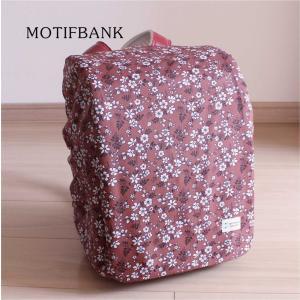 【ランドセルカバー】 レインカバー  【野花:茶色】 便利な収納ポーチ付|motifbank
