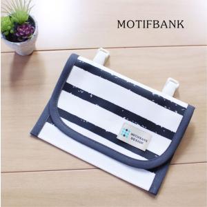 【ハンドメイド】 携帯ポケット 便利な2ポケット 濡れても安心 つや消しラミネート仕様 (ボーダー柄:白黒)|motifbank