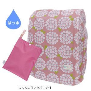 【ランドセルカバー】 レインカバー 雨の日用 【あじさい柄:ピンク】 便利な収納ポーチ付|motifbank