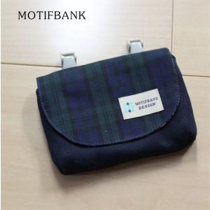 【移動ポケット】 ハンドメイド 子供用 マチ付きのポーチタイプ (ブラックウォッチX紺)|motifbank
