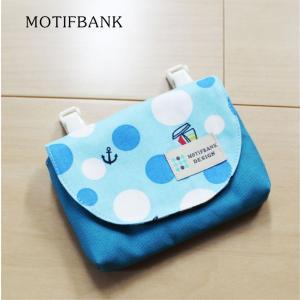 【移動ポケット】 ハンドメイド 子供用 マチ付きのポーチタイプ (水色ヨット柄Xターコイズ)|motifbank