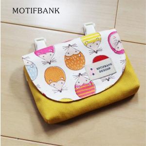 【移動ポケット】 ハンドメイド 子供用 マチ付きのポーチタイプ (NEWハリネズミXマスタード)|motifbank