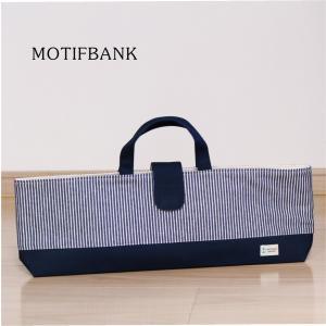 【ピアニカケース】 鍵盤ハーモニカ  ハンドメイド:ヒッコリーデニムX紺|motifbank