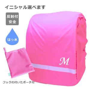 【ランドセルカバー】 反射テープ付 レインカバー 雨の日用 アルファベットが選べます 【無地:ピンク】 便利な収納ポーチ付|motifbank