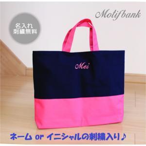 刺繍名入れ付【レッスンバッグ】 ハンドメイド 【ピンクX紺】 入園・入学祝いに♪|motifbank