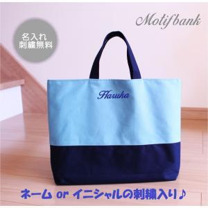 刺繍名入れ付【レッスンバッグ】 ハンドメイド 【紺Xライトブルー】 入園・入学祝いに♪|motifbank