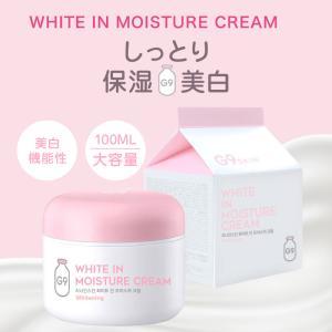 G9SKIN ホワイトインモイスチャークリーム 100g WHITE IN MOISTURE CREAM ウユクリーム 韓国コスメ 美白 トーンアップ しっとり 保湿 水分 シワ|motions-shop