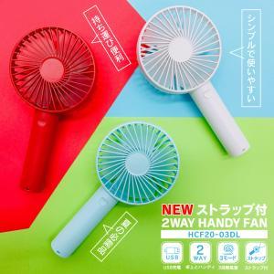 スリムファン ミニファン 手持ち ミニ 扇風機 携帯用 充電式 小型扇 風機 おしゃれ コンパクト ハンディファン NEWストラップ付 2WAY Handy Fan HCF20-03DL|motions-shop