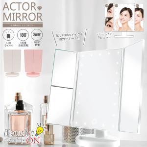 アクターミラー 拡大鏡付き LED三面ミラー 卓上ミラー 化粧 鏡 ミラー ドレッサー おしゃれ メイク鏡 インテリア スタンド HCED-AMLM|motions-shop