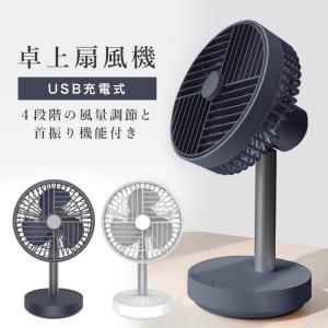 充電式 スタンド 卓上 扇風機 首振りあり ミニ扇風機 小型 オフィス デスク サーキュレーター 首振り機能 usb 風量調節 HCF20-38DL|motions-shop