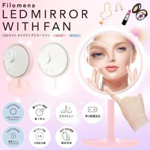 メイクアップミラーファン 卓上ミラー 化粧 鏡 ミラー ドレッサー おしゃれ 丸い メイク鏡 インテリア スタンド Filomena LEDライト|motions-shop