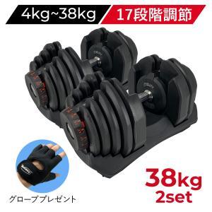 可変式ダンベル 38kg 2個セット ダンベルセット 可変式 可変 筋トレ アジャスタブル 器具 ダ...