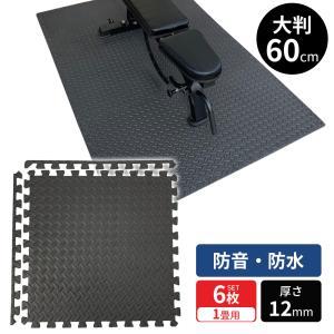 同時購入専用 トレーニングマット ジョイントマット 大判  60×60cm×1.2cm 6枚セット ...