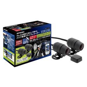 MITSUBA  バイク専用ドライブレコーダー EDR21G 2カメラGPS付 EDR21G|moto-jam