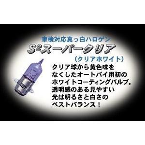 M&H エムアンドエイチ マツシマ バイクビームS2 スーパークリア PH7 6V25 25W