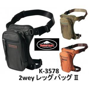 【納期1〜2ヶ月後】クシタニ KUSHITANI レッグバッグ K-3578 2ウェイレッグバッグI...