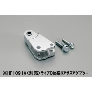 ライブDio/J/S/SR/ZX(94-02/AF34/AF35)用 ロングホイールベースキット(ブラック)_ハリケーン/HURRICANE-HF1011 moto-ship