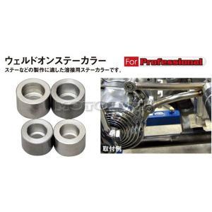 ハーレー汎用 ウェルドオンステーカラー(スチール/2個セット) POSH-880100_CFポッシュ/POSH|moto-ship