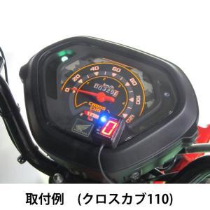 クロスカブ110/CC110(JA45/18-19)用 シフトポジションインジケーター_プロテック/PROTEC-SPI-110CUB|moto-ship