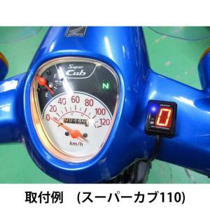 スーパーカブ110ストリート(JA44/18-19)用 シフトポジションインジケーター_プロテック/PROTEC-SPI-110CUB|moto-ship