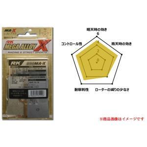 RKジャパン CB1100ABS(10-12)用リア・ブレーキパッド(メガアロイX/シンタード) 837MA-X|moto-ship
