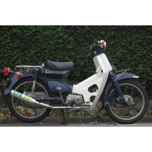 スーパーカブ90(HA02)用 80マフラー(ステン/ステン) 6010C_アールピーエム/RPM|moto-ship