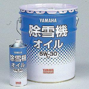 ヤマハ純正 エンジンオイル:除雪機専用(1リットル)_ワイズギア/YAMAHA-90793-32117 moto-ship