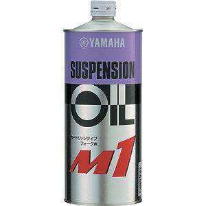 ヤマハ純正 サスペンションオイル:M1(1リットル)_ワイズギア/YAMAHA-90793-38046 moto-ship