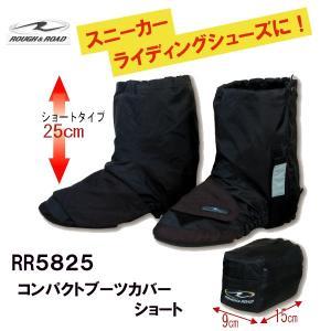 ラフ&ロード RR5825 コンパクトブーツカバーショート ...