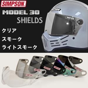 SIMPSON シンプソン M30・M10・RX1シールド クリア ライトスモーク スモーク