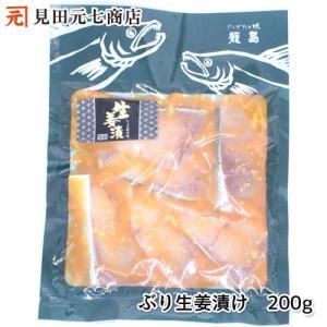 海鮮 訳あり ぶり生姜漬け 200g 送料別 ぶり ブリ しょうが おかず お弁当 焼魚 水産加工品 わけあり ワケアリ 国産|moto7mita