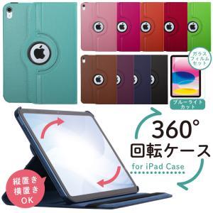 \大人気》360度回転iPadケース》9Hガラスフィルム付》iPad 10.2 第7世代 mini5...