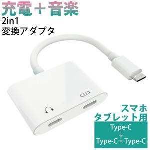 音楽 充電 同時 PD対応 DAC搭載 2 in 1 変換アダプタ タイプC Type-C USB-...
