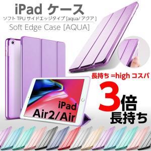 iPad Air3 ケース Air2 Air ケース 2019 ソフトTPUサイドエッジ 保護カバー...