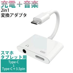 変換アダプター type-c 3.5pin 3.5 イヤホンジャック 変換アダプタ 変換ケーブル タ...