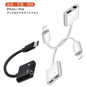 音楽 充電 同時 2 in 1 変換アダプタ Type-C タイプC イヤホン iPhone 11 ...